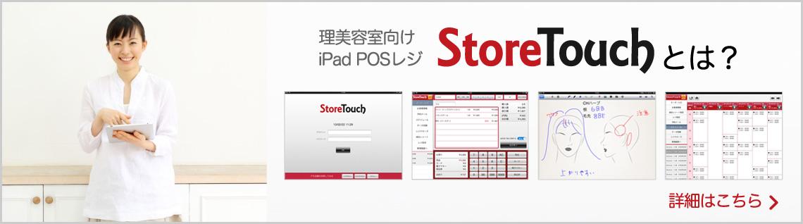理美容室向け iPad POSレジ StoreTouchとは?