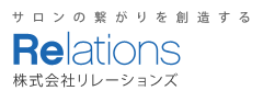 株式会社 リレーションズ